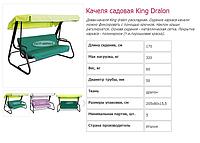 Качеля садовая King Dralon