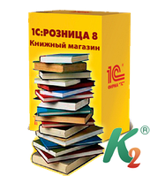 Розница. Книжный магазин, редакция 2.1