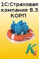 Страховая компания КОРП, редакция 3.0
