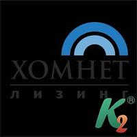 Хомнет: Бухгалтерский и управленческий учет лизинговой компании, редакция 1.0
