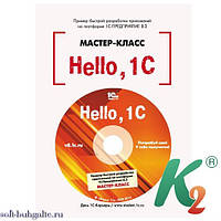 """Hello,1C""- пример быстрой разработки приложений на платформе ""1С:Предприятие 8.2"