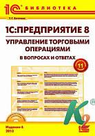 1С:Предприятие 8 для Украины. Управление торговыми операциями в вопросах и ответах