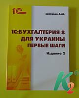 Первые шаги. Бухгалтерия 8 для Украины. Издание 2