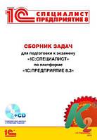 """Сборник задач для подготовки к экзамену """"1С:Специалист"""" по платформе """"1С:Предприятие 8.3"""
