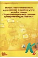 Использование механизма расширенной аналитики в конфигурации УПП для Украины