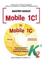 """Mobile 1C. Пример быстрой разработки мобильного приложения на платформе """"1С:Предприятие 8.3"""" (мастер-класс, версия 1)"""