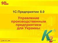 """1С:Предприятие 8. Конф. """"УПП для Украины"""". Ред.1.3. Ч.1. Общие сведения и начало работы (продажа по разрешению фирмы 1С)"""