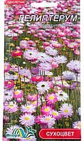 Семена - цветы Гелиптерум(Акроклинум), 0,2 г
