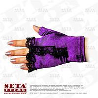 Фиолетовые перчатки-митенки с чёрной рюшей атласные короткие без пальчиков