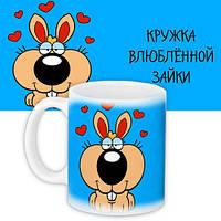 Чашка влюблённой зайки