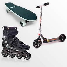 Ролики, скейтборды и самокаты