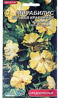 """Семена - цветы """"Мирабилис  жёлтый""""  1г"""