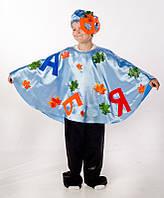 Букварик карнавальный костюм для мальчика