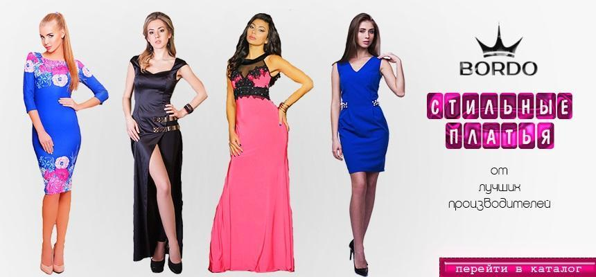 Женская Одежда Россия
