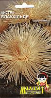 Семена цветов Астра Блаухильде 0.5 г (Малахiт Подiлля)