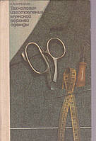 Е.Я.Борецкая Технология изготовления мужской верхней одежды