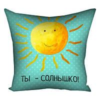 "Подушка декоративная ""Ты - солнышко"""