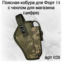 Поясная кобура для пистолета Форт 14, с чехлом для магазина, цифра, ткань Оксфорд (код 028)