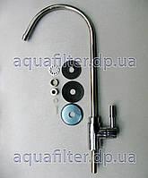 Кран для очищенной питьевой воды Модерн хром высокий