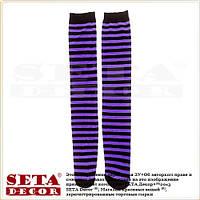 Полосатые чулки ( в полоску) фиолетово-чёрные (элемент костюма гном)