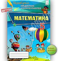 Перевірка предметних компетентностей 5 клас Математика Авт: Тарасенкова Н. Вид-во: Оріон