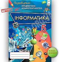 Перевірка предметних компетентностей 5 клас Інформатика Авт: Морзе Н. Вид-во: Оріон