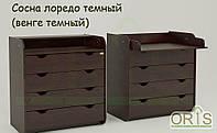 Детский комод-пеленатор ORIS-4 ( цвет сосна лоредо темный)