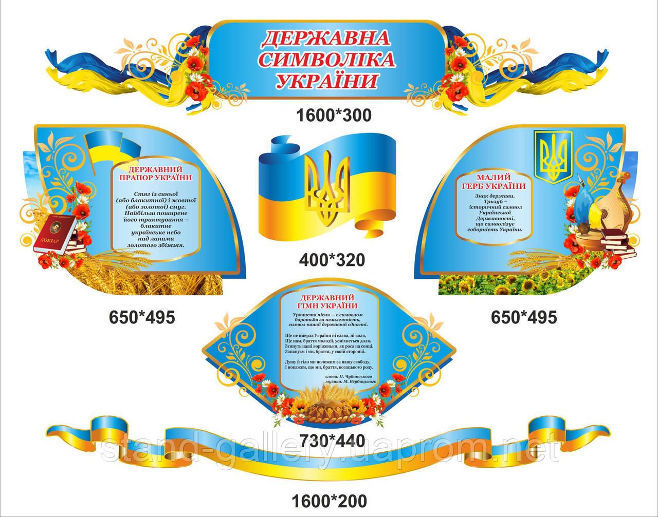 картинки символи україни