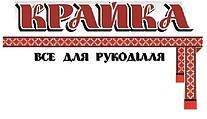 """МАГАЗИН ТОВАРІВ ДЛЯ РУКОДІЛЛЯ """"КРАЙКА"""""""