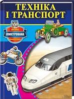 Книжный клуб Дитяча іллюстрована енц Техніка і транспорт Окслейд