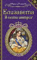 Книжный клуб Елизавета В сети интриг