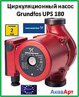 Циркуляционный насос Grundfos UPS 32-120-180 (Европа)