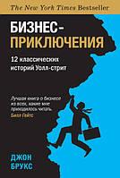 Бизнес-приключения. 12 классических историй Уолл-стрит Брукс Дж