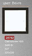Светильник НББ 2*60 Вт, Е-27, 320*320 венге