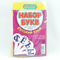 Веер букв русского алфавита