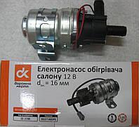 Электронасос отопителя салона ГАЗ 3302 (помпа дополнит.) Dвн.=16 <ДК>