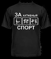 """Футболка """"За активный спорт"""""""