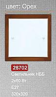 Светильник НББ 2*60 Вт, Е-27, 320*320 орех
