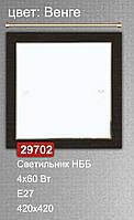 Светильник НББ 4*60 Вт, Е-27, 420*420 венге