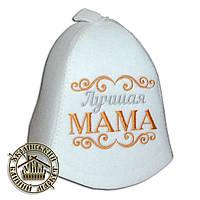 """""""Лучшая мама"""", шапка для бани (эконом белая)"""