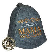 """""""Лучшая мама"""", шапка для бани (эконом серая)"""