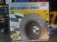 Диски тормозные АТС ВАЗ 2108 - 21099 с перфорацией и насечками