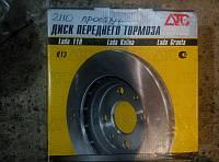 Диски тормозные АТС ВАЗ 2110 - 2112 R13