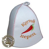 """""""Крутой перец"""", шапка для бани (эконом белая)"""