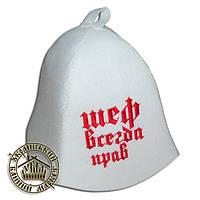"""""""Шеф всегда прав"""", шапка для бани (эконом белая)"""