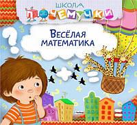"Развивающая книга ""Веселая математика"""