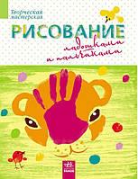 """Развивающая книга  """"Рисуем пальчиками"""""""
