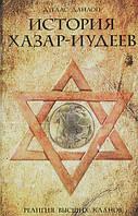 История хазар-иудеев. Религия высших кланов. Данлоп Б.