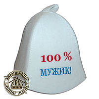 """""""100% мужик"""", шапка для сауны (эконом белая)"""