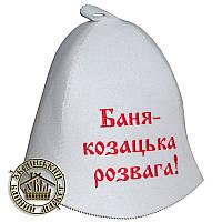 """""""Баня - козацька розвага"""", шапка для бани (эконом белая)"""
